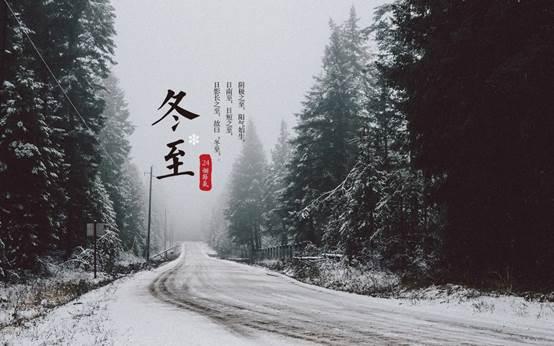 冬至的这�天
